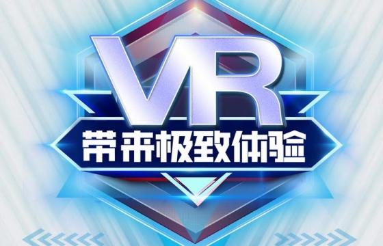 VR技术带来极致体验新技术高科技字体图片免抠素材