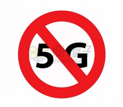 禁止5G技术符号png图片素材