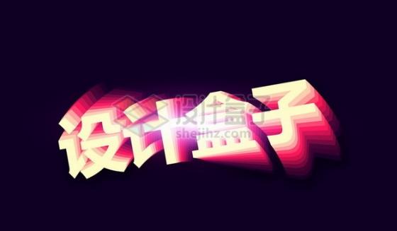 抽象重影字体文字艺术字样机模板399861png图片素材