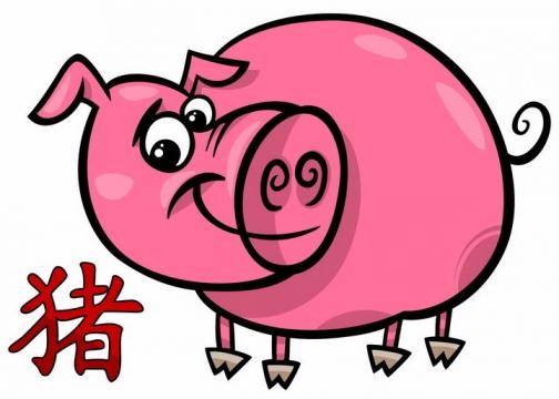 卡通十二生肖之属猪png图片免抠矢量素材