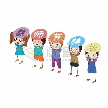 卡通学生举着牌子写着教师节快乐456220png图片素材