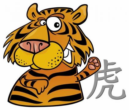 卡通十二生肖之属虎png图片免抠矢量素材