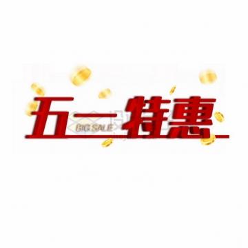 红色立体五一特惠劳动节优惠字体png图片素材