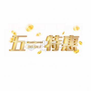 金色立体五一特惠劳动节优惠字体png图片素材