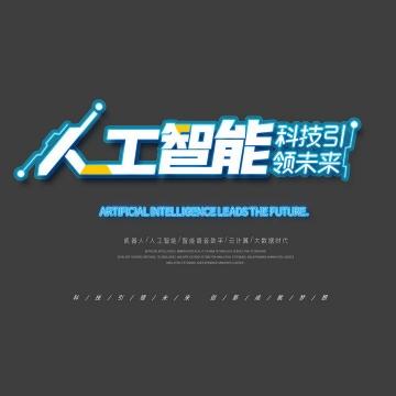 蓝色科技风人工智能新技术高科技字体图片免抠素材