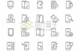 手机破损安全防护指纹识别网络安全等线条手机图标465700png矢量图片素材