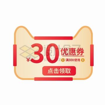 金色天猫猫头红色优惠券点击领取界面png图片免抠矢量素材
