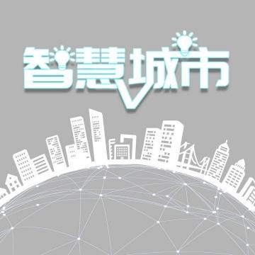 白色智慧城市新技术高科技字体图片免抠素材