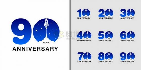 蓝色卡通火箭发射十周年一百周年数字字体png图片素材