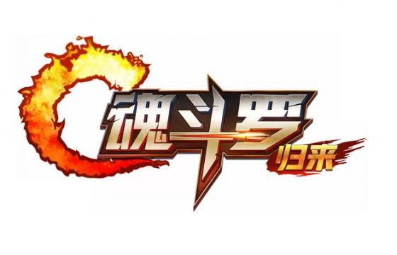 《魂斗罗:归来》游戏标志logo png图片免抠素材