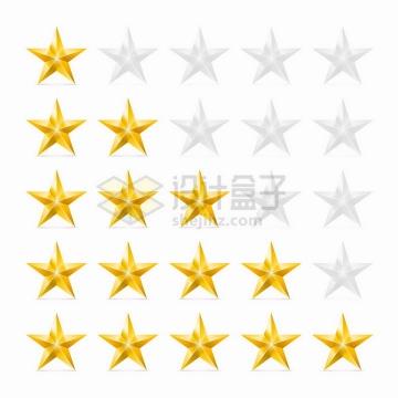 金黄色和银灰色打分的五角星png图片免抠矢量素材