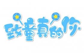 可爱卡通蓝色致童真的你六一儿童节字体图片免抠素材