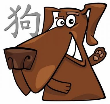 卡通十二生肖之属狗png图片免抠矢量素材