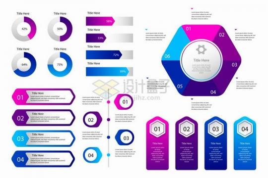 紫色蓝色渐变色风格流程图PPT信息图表png图片免抠矢量素材