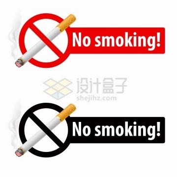 两款红色和黑色禁止吸烟标志png图片免抠矢量素材