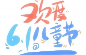 手绘涂鸦风格欢度六一儿童节可爱字体图片免抠素材