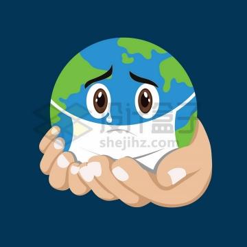 双手捧着的卡通地球戴着口罩png图片免抠矢量素材