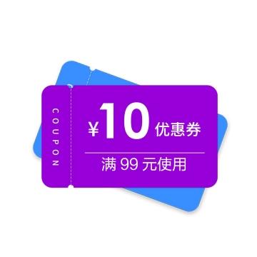 紫色淘宝天猫京东优惠券图片免抠素材