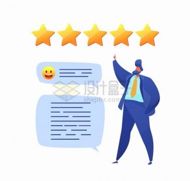 卡通商务人士发送五星好评和评价png图片素材