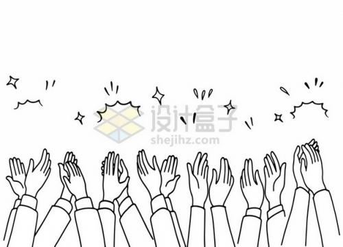 给你掌声鼓掌的双手线条插画498491png矢量图片素材