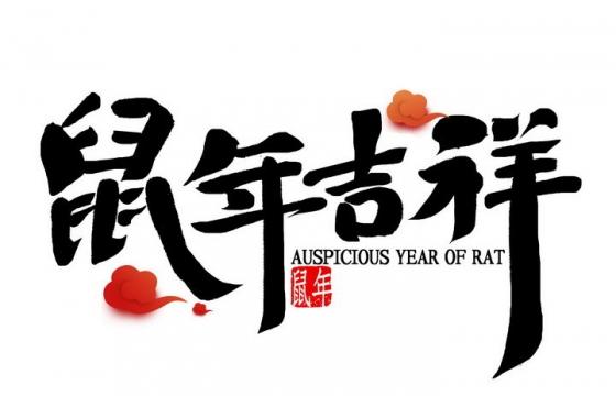 鼠年吉祥新年祝福毛笔字字体图片免抠png素材