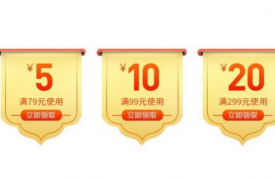 金色淘宝天猫京东电商标签式优惠券图片免抠素材