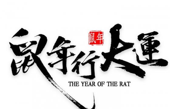 鼠年行大运2020年新年春节祝福语字体图片免抠png素材