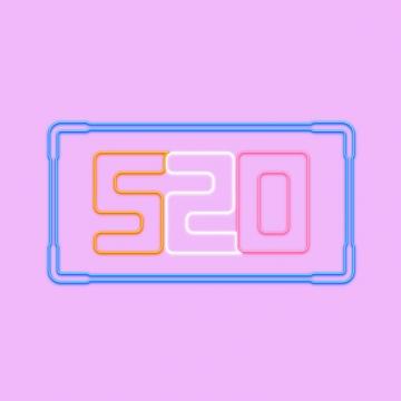 霓虹灯效果520表白日数字字体png图片素材
