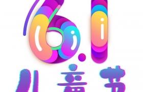 风格六一儿童节字体电商配图图片免抠素材