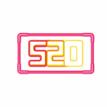 彩色霓虹灯发光效果520表白日数字字体png图片素材
