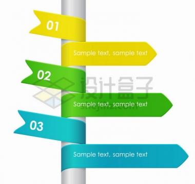灰白色杆子上的彩色标签PPT信息图表png图片免抠矢量素材