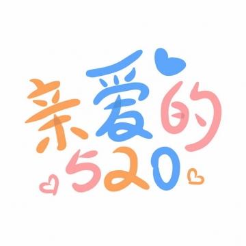 亲爱的520表白日可爱字体png图片素材