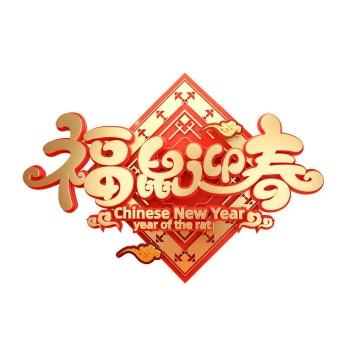 C4D风格福鼠迎春2020年鼠年新年春节祝福语金色字体图片免抠png素材