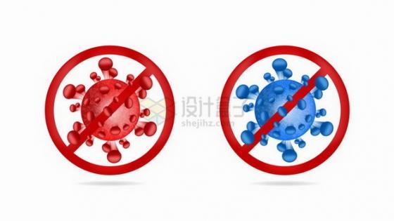 红色和蓝色新型冠状病毒禁止标志png图片免抠矢量素材