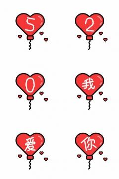 520我爱你卡通心形气球文字png图片素材