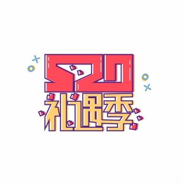 MBE风格520礼遇季促销字体png图片素材