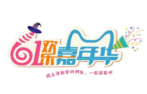61欢乐嘉年华六一儿童节字体装饰图片免抠素材