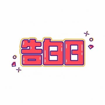 MBE风格520告白日可爱字体png图片素材