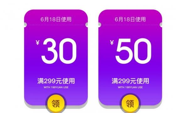 蓝色紫色渐变色风格圆角淘宝天猫京东电商满就减促销优惠券图片免抠素材