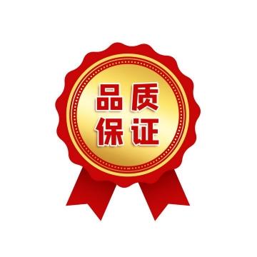 金色红色的品质保证徽章图片免抠png素材