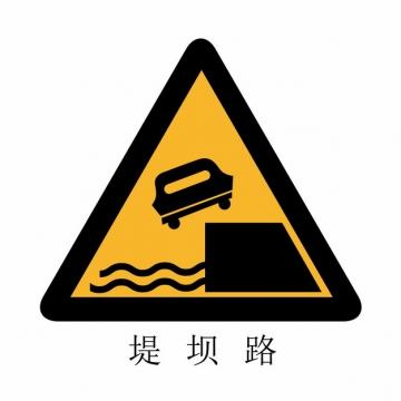堤坝路标志三角形交通警示牌png图片素材293615