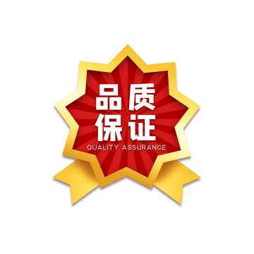 九角星形状的品质保证标签徽章图片免抠png素材