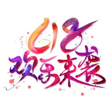 彩色涂鸦泼墨风格618欢乐来袭年中大促字体图片免抠素材
