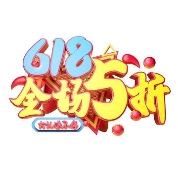 C4D风格618全场5折天猫京东电商年中大促字体图片免抠素材