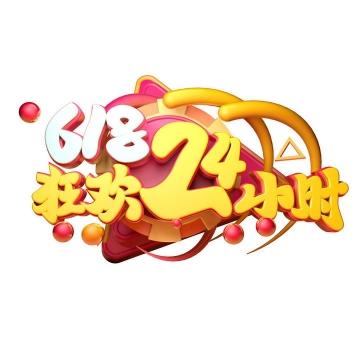 C4D风格618狂欢24小时天猫京东电商年中大促字体图片免抠素材