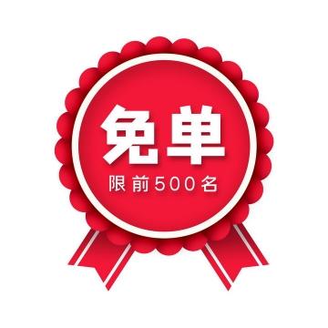 红色免单电商促销标签图片免抠png素材