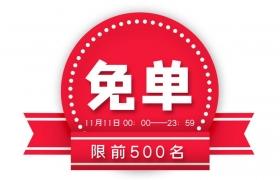 红色免单电商促销活动专用标签图片免抠png素材