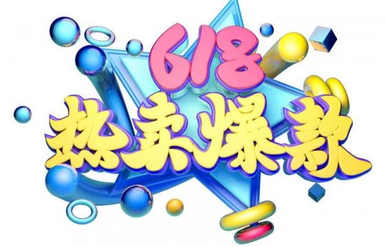 C4D风格618热卖爆款京东天猫电商年中大促字体图片免抠素材