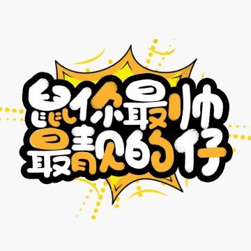 鼠你最帅最靓的仔2020年鼠年新年春节祝福语艺术字字体图片免抠png素材