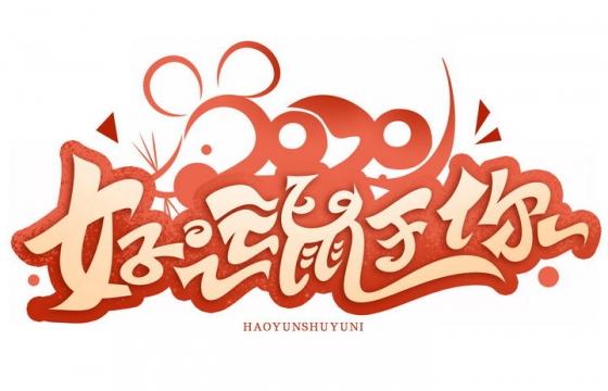 2020年新年春节好运鼠于你鼠年祝福语png图片免抠素材
